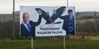 На Закарпатті з'явилися провокаційні антиугорські білборди - today.ua