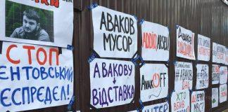 Активісти вимагають відставки глави МВС: протестувальники зібралися біля будинку Авакова - today.ua