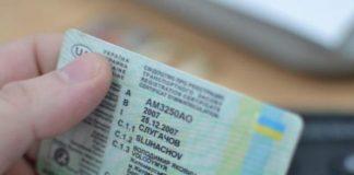 Поліція пояснила, як отримати водійські права без черги - today.ua