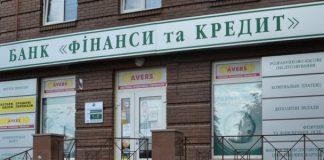 Нацполиция разоблачила фиктивный банк - today.ua