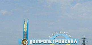 Депутаты Верховной Рады отказались рассматривать законопроект о переименовании Днепропетровской области - today.ua
