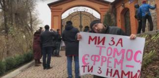 Група невідомих намагалася взяти штурмом резиденцію митрополита Єфрема - today.ua