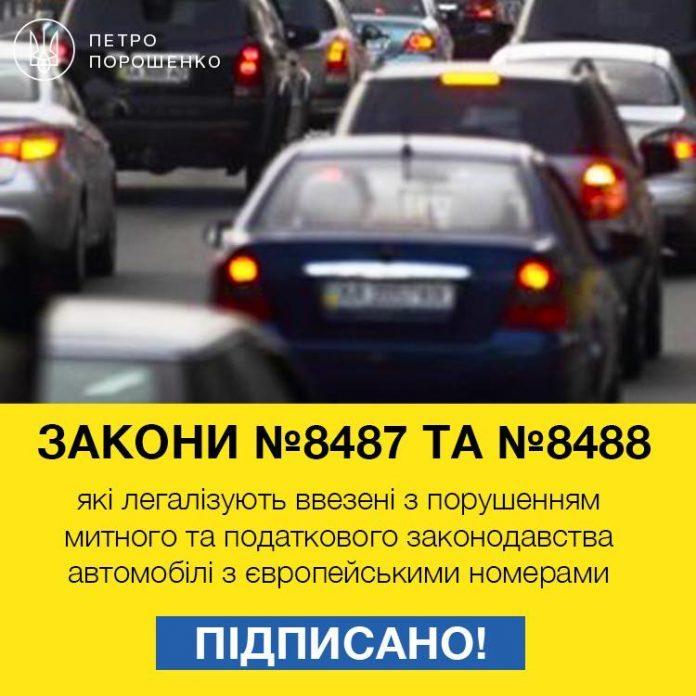 """Порошенко підписав закон про легалізацію &quotєвроблях"""" - today.ua"""