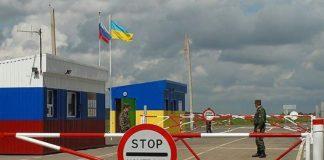 Росіянам загрожує в'язниця за незаконний в'їзд в Україну - today.ua