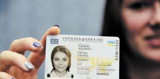"""В Україні змінили правила подачі заявок на ID-картку"""" - today.ua"""