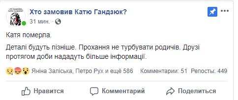Активістка Катерина Гандзюк померла