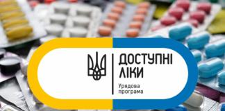 """""""Доступні ліки"""": що зміниться з 1 квітня - today.ua"""
