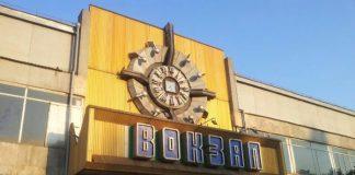 "В Україні з'явиться перший приватний вокзал"" - today.ua"