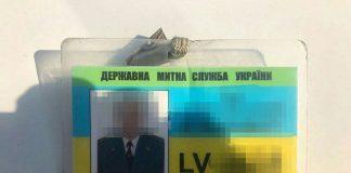 """Львівського митника судитимуть за отримання хабара від """"євробляхера"""" - today.ua"""