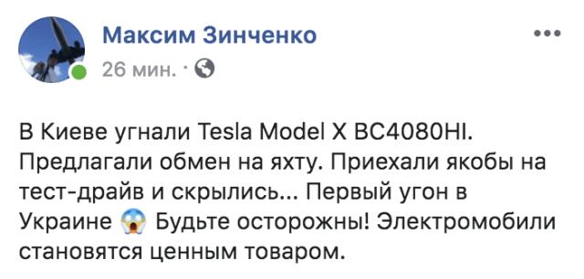 """У """"чорну п'ятницю"""" зі столичного автосалону викрали електромобіль Tesla"""