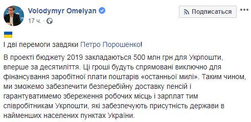 """Правительство выделило полмиллиарда гривен на доставку пенсий """"Укрпочтой"""""""