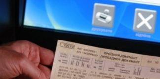 """""""Укрзалізниця"""" тимчасово заборонила повертати онлайн-квитки"""" - today.ua"""