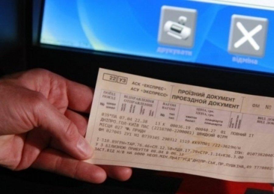 """""""Укрзалізниця"""" тимчасово заборонила повертати онлайн-квитки - today.ua"""