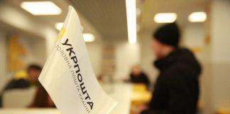 Укрпошта виплатила майже 2 млрд гривень монетизованих субсидій - today.ua