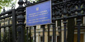 Росія попередила про можливі атаки на українські консульства - today.ua