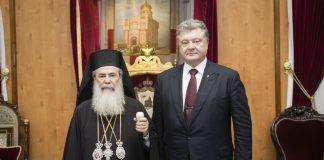 Порошенко встретится со Вселенским патриархом - today.ua