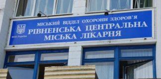 У Рівному 23-річна вчителька померла від менінгіту - today.ua