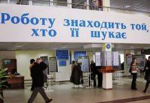 В Україні підвищать виплати по безробіттю - today.ua