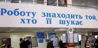 """В Україні підвищать виплати по безробіттю"""" - today.ua"""