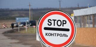 Чоловікам-росіянам віком від 16 до 60 років обмежили в'їзд до України - today.ua