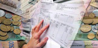 Как оплачивать коммунальные услуги тем, кому еще не начислили субсидию - today.ua