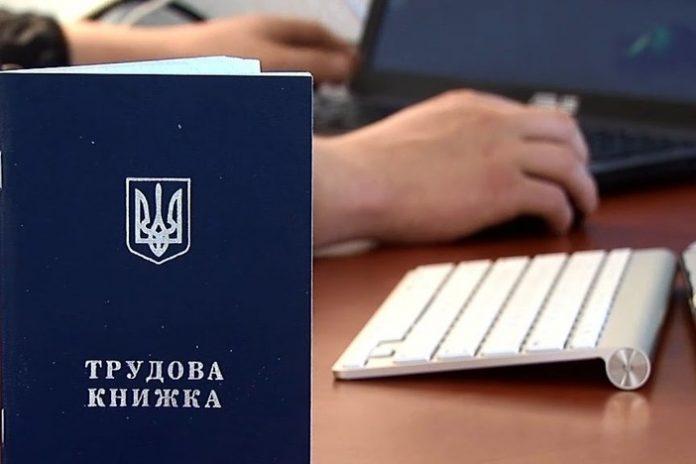 Офіційне працевлаштування: роботодавці масово оформлюють найманих працівників - today.ua