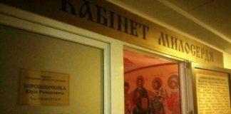 У приміщенні Верховної Ради проводяться богослужіння під егідою Московського патріархату - today.ua