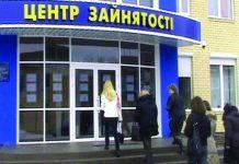 Безработным повысят выплаты: сколько теперь будут платить в центрах занятости - today.ua