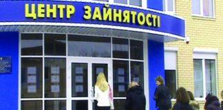 Безробітним підвищать виплати: скільки тепер платитимуть в центрах зайнятості - today.ua