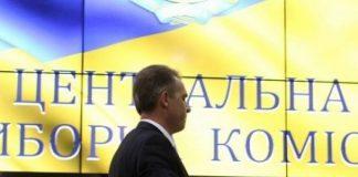 Передвиборну агітацію визнано незаконною, — ЦВК - today.ua