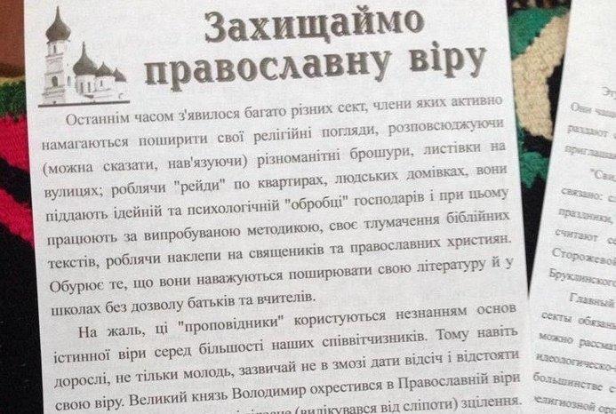 Під час обшуків в УПЦ МП вилучено літературу, що розпалює міжконфесійну ворожнечу та ненависть - today.ua