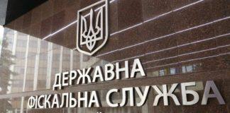 """Массовые проверки: в следующем году ГФС собирается проверить почти 5 тысяч предприятий"""" - today.ua"""