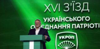 """Партія """"Укроп"""" оголосила свого кандидата в президенти"""" - today.ua"""