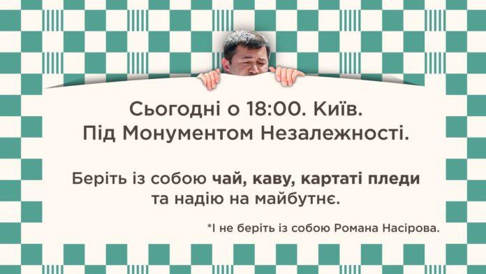 Людей закликають виходити на Майдан з протестом проти поновлення Насірова на посаді - today.ua