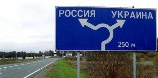 Українців не пускають до РФ без надання жодних пояснень - today.ua