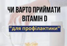 """Супрун розповіла, чи варто приймати вітамін D """"для профілактики"""" - today.ua"""