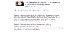 Відома російська співачка визнала, що Крим - це Україна