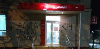 """""""Геть зі Львову"""": невідомі розбили двері та обмалювали стіни російського банку - today.ua"""