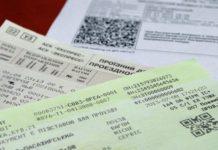 """Укрзализныця"" предупреждает о сбоях в системе онлайн-продажи билетов - today.ua"