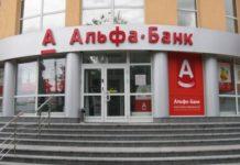 """У роботі """"Альфа-Банку"""" виникли проблеми - today.ua"""