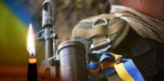 У боях на Донбасі український боєць отримав смертельне поранення - today.ua