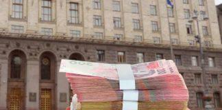КМДА затвердила бюджет столиці на 2019 рік: на що витратять 57 млрд гривень - today.ua
