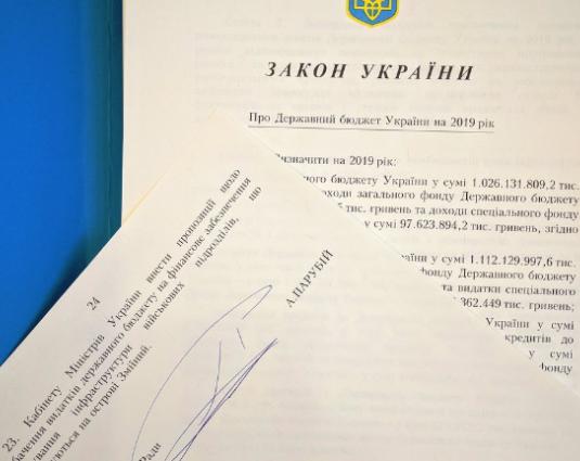 Парубий подписал бюджет на 2019 год