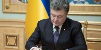Порошенко підписав закон про припинення дружби з РФ - today.ua