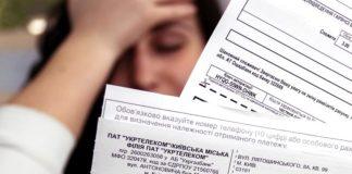 Украинцев будут штрафовать за долги по коммуналке - today.ua