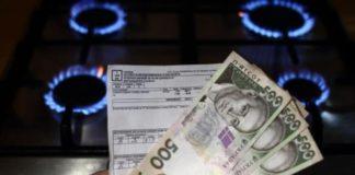 На українців очікує чергове підвищення тарифів на газ - today.ua