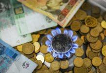 Українцям дозволили не сплачувати борги за газ у грудні - today.ua