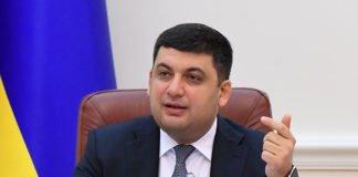 Гройсман спрогнозував, коли Україна відмовиться від імпортного газу - today.ua