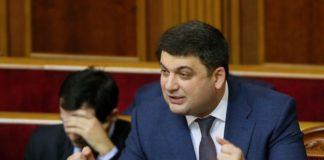 Гройсман хоче зменшити витрати на виплату соцдопомоги сім'ям з дітьми - today.ua