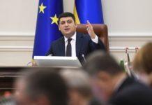 Гройсман предлагает разделить Украину на 100 районов - today.ua
